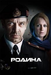 Постер к сериалу Родина (2015) 2015