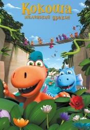 Постер к фильму Кокоша – маленький дракон: Приключения в джунглях 2018