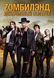 Постер к фильму Zомбилэнд: Контрольный выстрел 2019