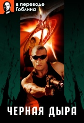 Постер к фильму Чёрная дыра (в переводе Гоблина) 1999
