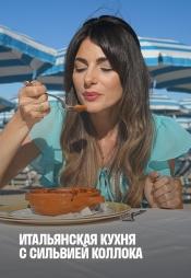 Постер к сериалу Итальянская кухня с Сильвией Коллока 2019