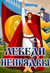 Постер к фильму Лебеди Непрядвы 1980