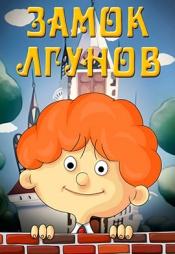 Постер к фильму Замок лгунов 1983