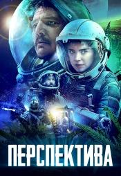 Постер к фильму Перспектива 2018