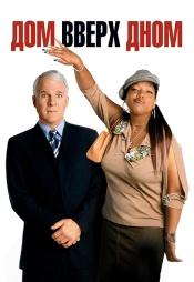 Постер к фильму Дом вверх дном 2003