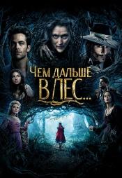 Постер к фильму Чем дальше в лес… 2014