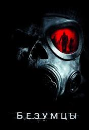 Постер к фильму Безумцы (2010) 2010