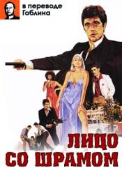 Постер к фильму Лицо со шрамом (в переводе Гоблина) 1983