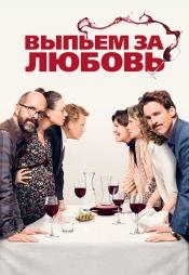 Постер к фильму Выпьем за любовь 2018