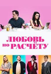 Постер к фильму Любовь по расчёту 2019