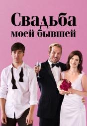 Постер к фильму Свадьба моей бывшей 2017