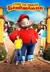 Постер к фильму Слон по имени Бенджамин 2019