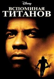 Постер к фильму Вспоминая Титанов 2000