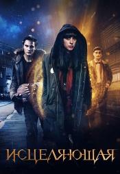 Постер к фильму Исцеляющая 2018