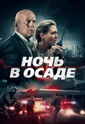 Постер к фильму Ночь в осаде 2019