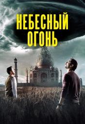 Постер к сериалу Небесный огонь 2019