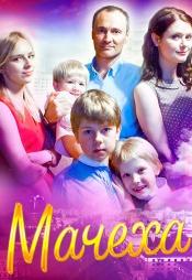 Постер к сериалу Мачеха 2016