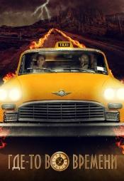 Постер к фильму Где-то во времени 2018