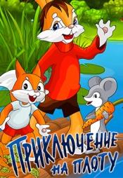 Постер к фильму Приключение на плоту 1981