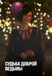 Постер к фильму Судьба доброй ведьмы 2013