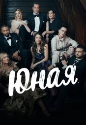 Постер к сериалу Юная 2015