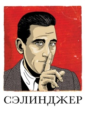 Постер к фильму Сэлинджер 2013