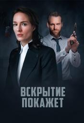 Постер к сериалу Вскрытие покажет 2019