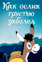 Постер к фильму Как ослик грустью заболел 1987