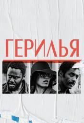 Постер к сериалу Герилья 2017