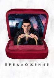 Постер к фильму Предложение (2019) 2019