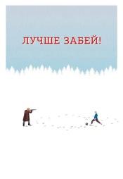 Постер к фильму Лучше забей 2019