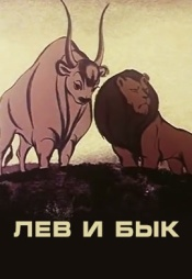 Постер к фильму Лев и бык 1983