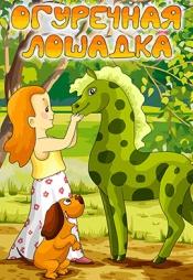 Постер к фильму Огуречная лошадка 1989