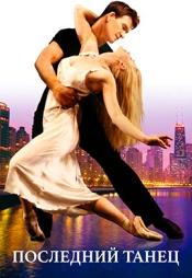 Постер к фильму Последний танец (2003) 2003