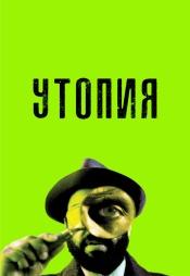 Постер к сериалу Утопия 2013