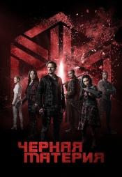 Постер к сериалу Чёрная материя 2015