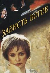 Постер к фильму Зависть богов 2000