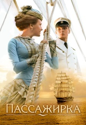 Постер к фильму Пассажирка 2008