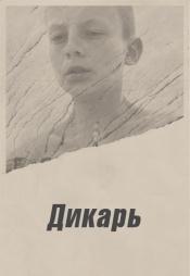 Постер к фильму Дикарь 2018
