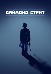 Постер к фильму Даймонд Стрит 2018