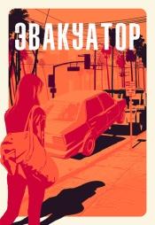 Постер к фильму Эвакуатор 2015