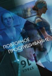 Постер к фильму Повторное прослушивание 2019