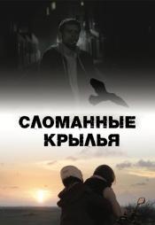 Постер к фильму Сломанные крылья 2018