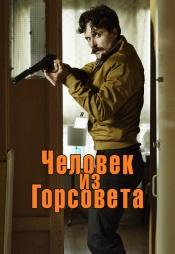 Постер к фильму Человек из Горсовета 2016
