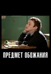 Постер к фильму Предмет обожания 2010