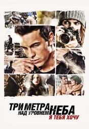 Постер к фильму Три метра над уровнем неба: Я тебя хочу 2012