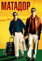 Постер к фильму Матадор 2005