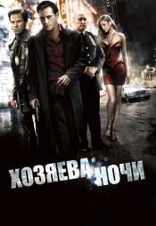 Постер к фильму Хозяева ночи 2007