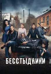 Постер к сериалу Бесстыдники 2017