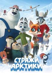 Постер к фильму Стражи Арктики 2019